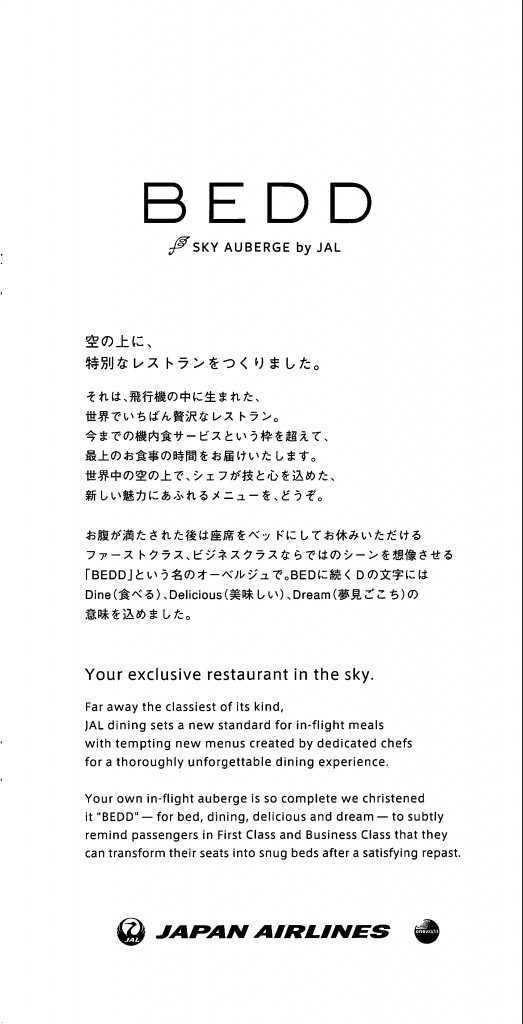 Japan Airlines Business Class Menu